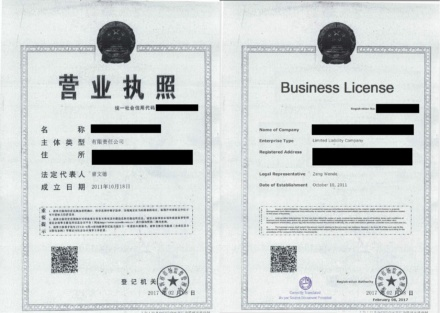 Business License Translations